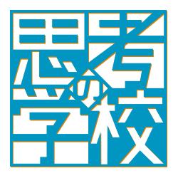 思考の学校ロゴ