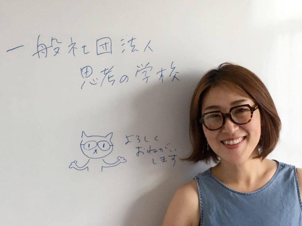 一般社団法人思考の学校 大石洋子
