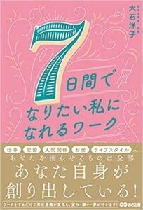 7日間でなりたい私になれるワーク 思考の学校 大石洋子